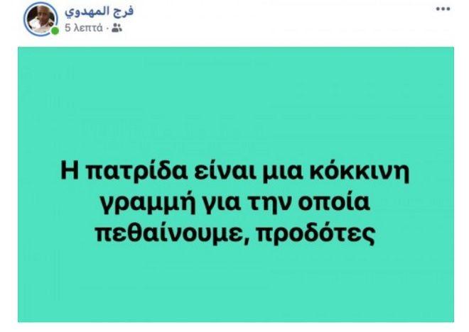 Ναύαρχος Λιβύης: Ανάρτηση στα ελληνικά για προδότες