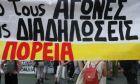 Από διαδήλωση στο κέντρο της Αθήνας