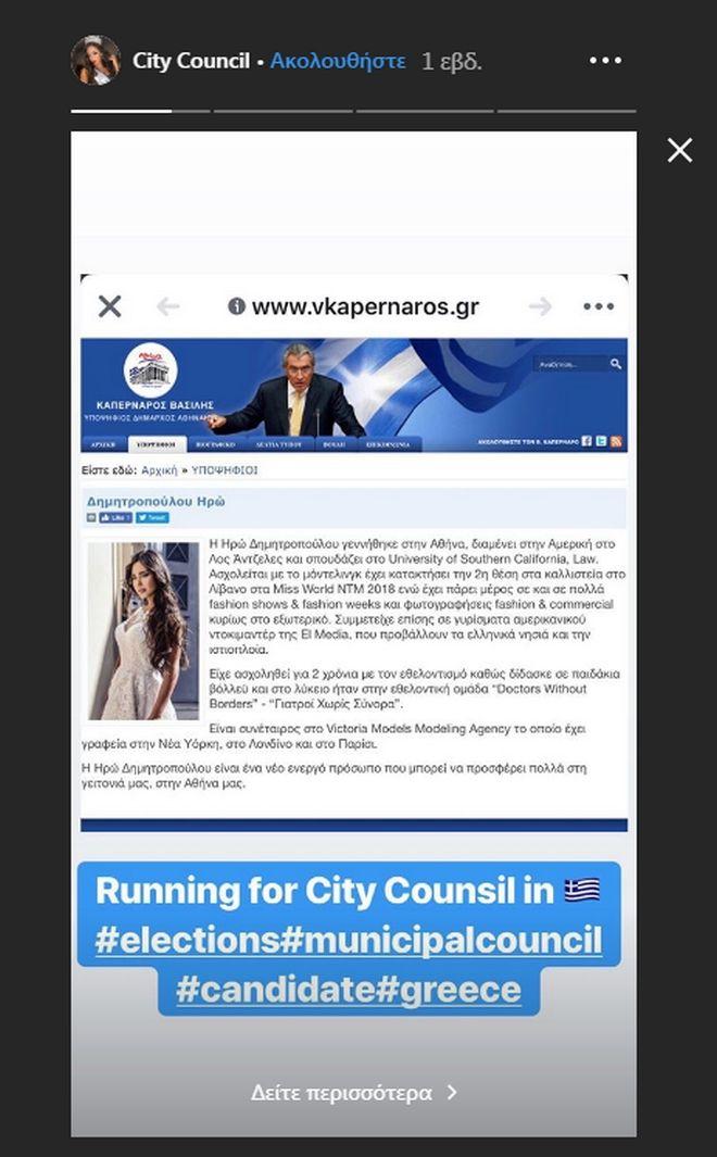 Εκλογές 2019: Η Ηρώ Δημητροπούλου του GNTM κατεβαίνει δημοτική σύμβουλος