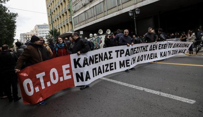 Διαμαρτυρία της ΟΤΟΕ για τους απολυμένους υπαλλήλους της Τράπεζας Πειραιώς, την Πέμπτη 5 Δεκεμβρίου 2019
