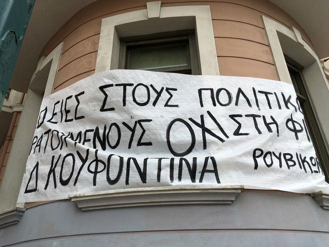 Διαμαρτυρία από μέλη της αντιεξουσιαστικής ομάδας
