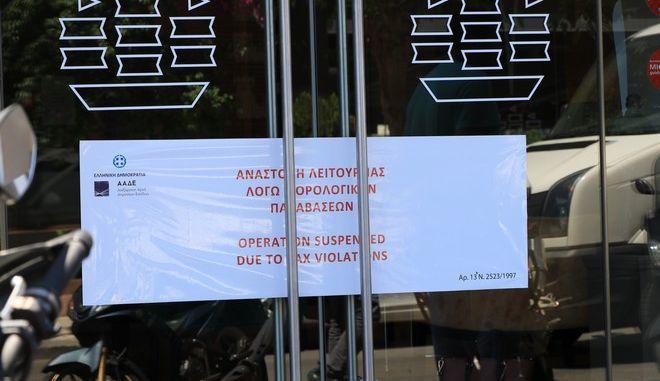 """""""Λουκέτο"""" σε εστιατόριο λόγω φορολογικών υποχρεώσεων"""