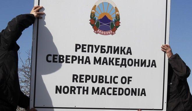 """Η νέα επιγραφή  """"Δημοκρατίας της Βόρειας Μακεδονίας"""""""