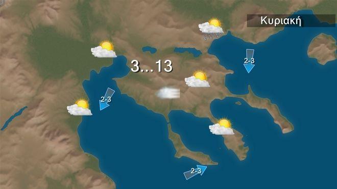 Καιρός: Σχετικά υψηλές θερμοκρασίες την Κυριακή - Λίγες τοπικές βροχές