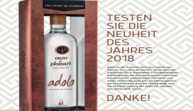 Το Ούζο Πλωμαρίου Άδολο κατακτά σημαντικές διακρίσεις και στη Γερμανία
