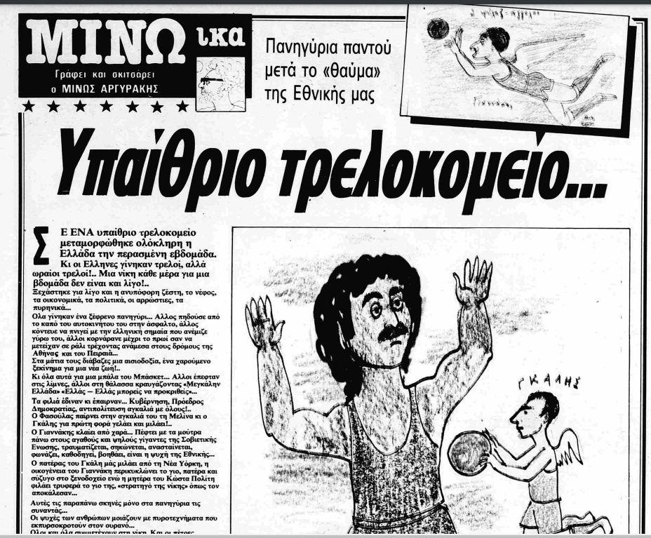 Ο Μίνως Αργυράκης γράφει και ζωγραφίζει το Ευρωμπάσκετ για το