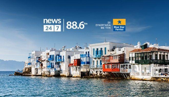 Το ραδιόφωνο News 24/7 σε στέλνει διακοπές - Ο τυχερός ακροατής της Τρίτης 18/6