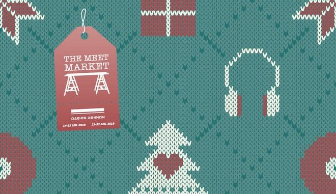 'Ερχεται το The Meet Market - 2 Weekends of Christmas!
