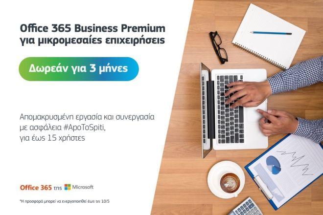 Δωρεάν για Μικρομεσαίες επιχειρήσεις η πλήρης πλατφόρμα Office 365 Business Premium