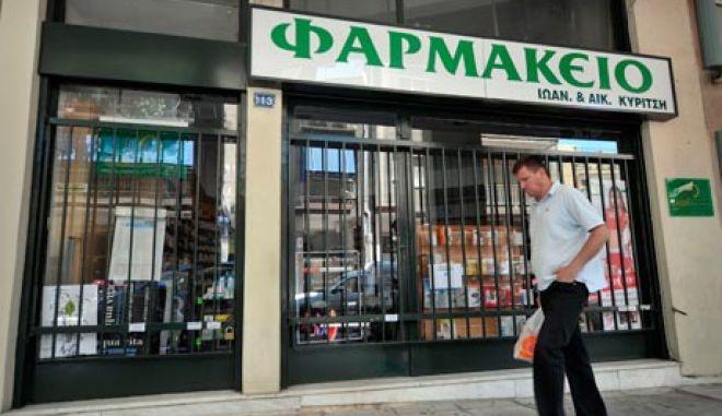 Κλειστά τα φαρμακεία. 24ωρη απεργία του Πανελλήνιου Φαρμακευτικού Συλλόγου