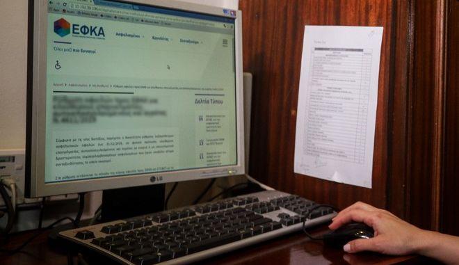 Hλεκτρονική πλατφόρμα στην ιστοσελίδα του ΕΦΚΑ
