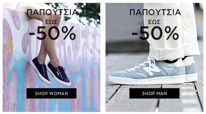 8ab38c13fc8f Ανδρικά και γυναικεία ρούχα και παπούτσια. Το αφεντικό τρελάθηκε. Εκπτώσεις  ως και 90% σε όλα τα online shops