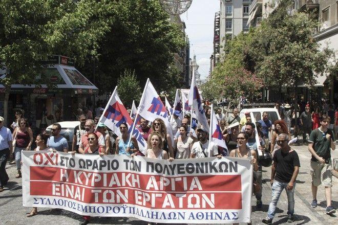 Διαμαρτυρία στην οδό Ερμού για το άνοιγμα των καταστημάτων την Κυριακή 16 Ιουλίου 2017. Η Ομοσπονδία Ιδιωτικών Υπαλλήλων Ελλάδος (ΟΙΥΕ), η Ένωση Εργαζομένων Καταναλωτών Ελλάδος (ΕΕΚΕ), η Ελληνική Συνομοσπονδία Εμπορίου και Επιχειρηματικότητας (ΕΣΕΕ), η ΓΣΕΕ και το Εργατικό Κέντρο Αθήνας απηύθυναν καλέσματα σε εργαζομένους και καταναλωτές να μη δουλέψουν και να μην ψωνίσουν την αυριανή μέρα αλλά να συγκεντρωθούν στην Ερμού με σύνθημα