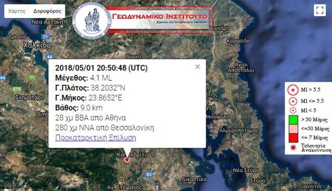 Σεισμός 4,1 Ρίχτερ - Αισθητός στην Αττική