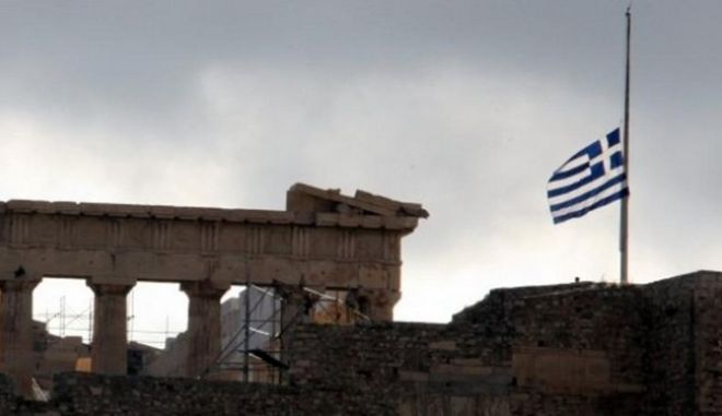 Μεσίστιες οι σημαίες σε όλα τα δημόσια κτίρια της Ελλάδας