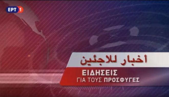 Το αραβικό δελτίο, ό,τι καλύτερο έχει κάνει η νέα ΕΡΤ