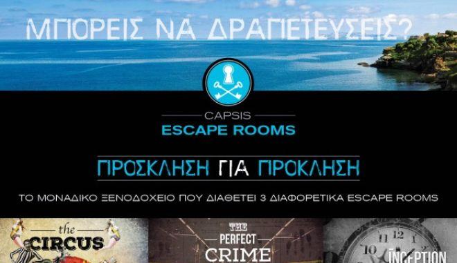 Το πρώτο ξενοδοχείο παγκοσμίως με escape rooms βρίσκεται στην Ελλάδα!