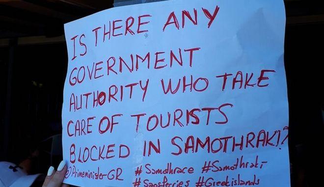 """Δήμαρχος Σαμοθράκης: """"Η αβεβαιότητα κάνει τους τουρίστες να φεύγουν πιο γρήγορα"""""""