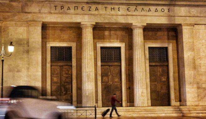 Η Τράπεζα Της Ελλάδος
