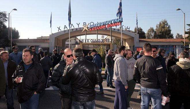Φωτό αχείου, διαμαρτυρία εργαζομένων στην Χαλυβουργική