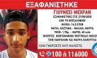 Συναγερμός για εξαφάνιση 16χρονου στη Θεσσαλονίκη