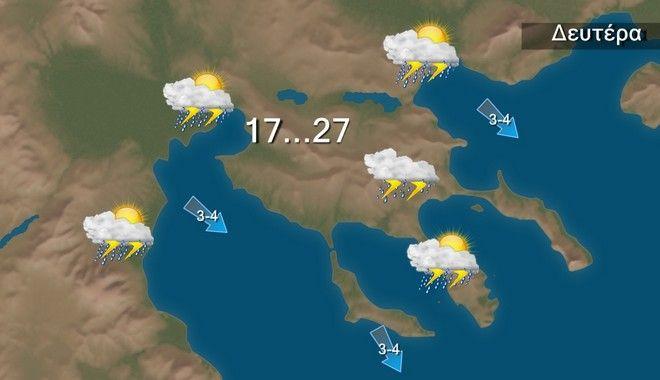 Άστατος καιρός τη Δευτέρα – Βροχή και πτώση θερμοκρασίας