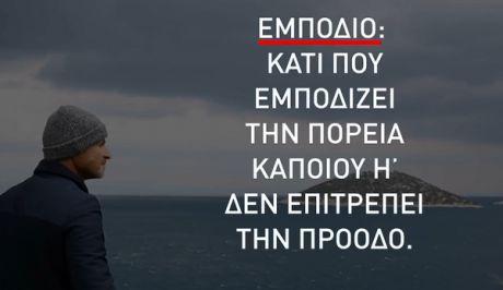 Οι Αόρατοι: Πρόσφυγες στην Ελλάδα μετά από 2 χρόνια συμφωνίας ΕΕ-Τουρκίας
