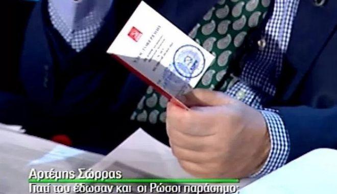 Η αλήθεια για το 'μαϊμού' μετάλλιο του Σώρρα από τον Πούτιν
