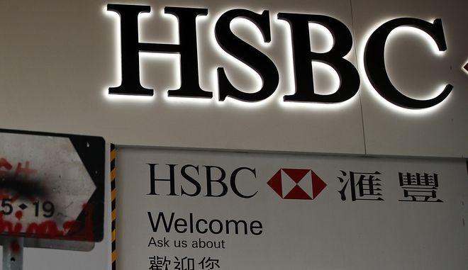 Υποκατάστημα της HSBC στο Χονγκ Κονγκ.