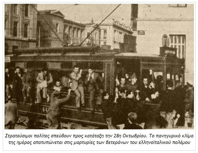 Μηχανή του Χρόνου: 1940, η πρώτη μέρα. Έτσι πήγαν οι Έλληνες στον πόλεμο