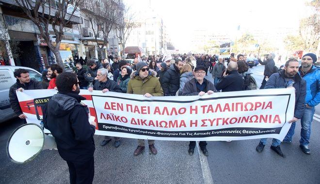 Πορεία διαμαρτυρίας πολιτών στη Θεσσαλονίκη για την κατάσταση στις αστικές συγκοινωνίες