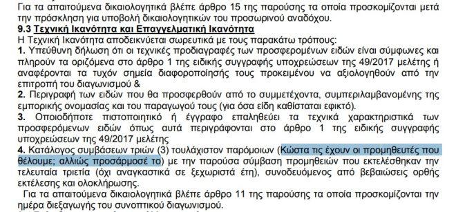 Η 'αμαρτωλή' σημείωση σε προκήρυξη διαγωνισμού που εκθέτει το Δήμο Περιστερίου