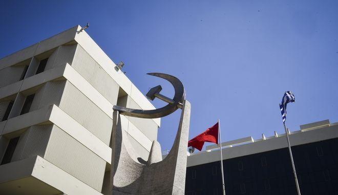 Τα γραφεία του ΚΚΕ.