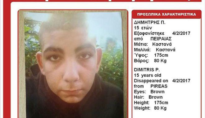 Amber Alert: Εξαφανίστηκε 15χρονος στον Πειραιά