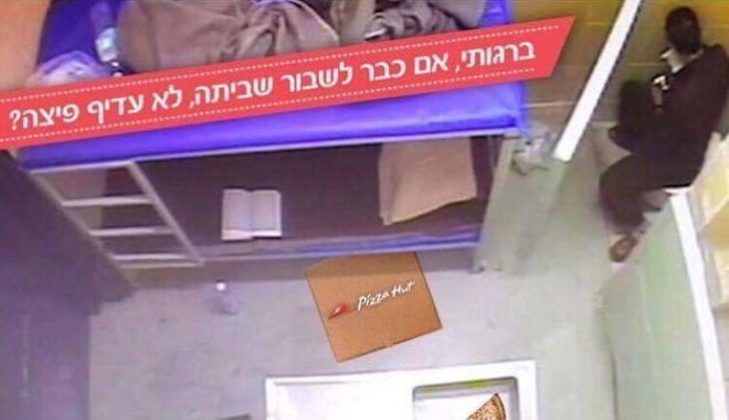Οργή για την ανάρτηση της Pizza Hut με τον Παλαιστίνιο απεργό πείνας