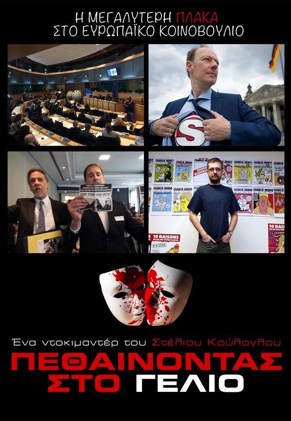 Πεθαίνοντας στο γέλιο: Η νέα ταινία του Στέλιου Κούλογλου