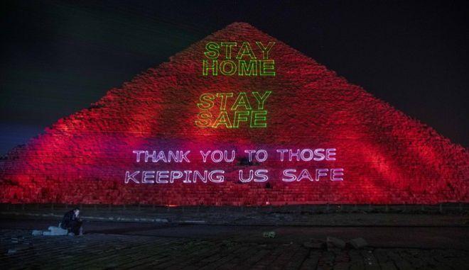 """Φωτίστηκε η Μεγάλη Πυραμίδα της Γκίζας """"Μείνετε σπίτι - Μείνετε ασφαλείς"""""""