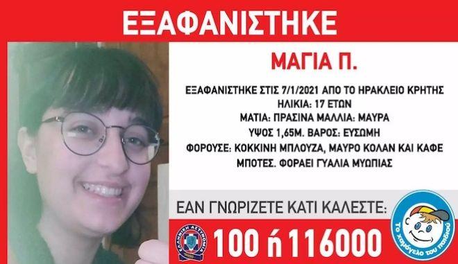 Αγωνία για την 17χρονη Μάγια - Εξαφανίστηκε από το Ηράκλειο πριν λίγες μέρες