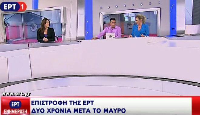 """ΕΡΤ: Επέστρεψε στον """"αέρα"""" με νέο πρόγραμμα. Ποδαρικό με τη Ζωή Κωνσταντοπούλου"""