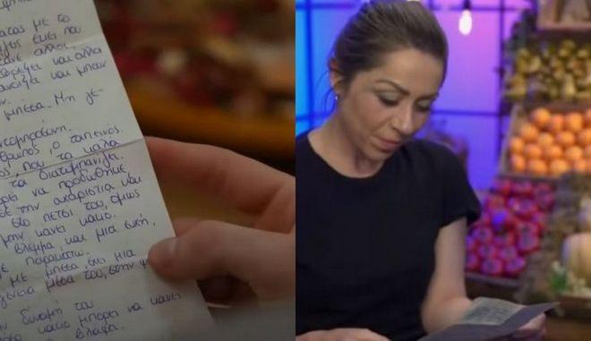 """MasterChef: Καταγγελία - Το γράμμα της Κατερίνας είναι """"κλεμμένο"""" κείμενο"""
