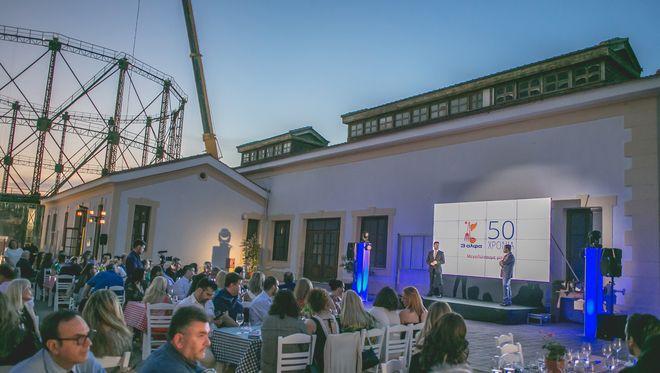 Η 3αλφα γιόρτασε τα 50 χρόνια λειτουργίας της