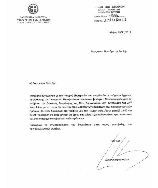Πρόσβαση των κομμάτων στα απόρρητα τηλεγραφήματα για Τζον Σφακιανάκη δίνει σήμερα το ΥΠΕΞ
