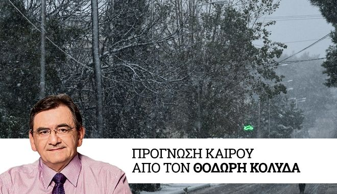 Καιρός: Νέα ψυχρή εισβολή - Πτώση θερμοκρασίας με παροδικές χιονοπτώσεις