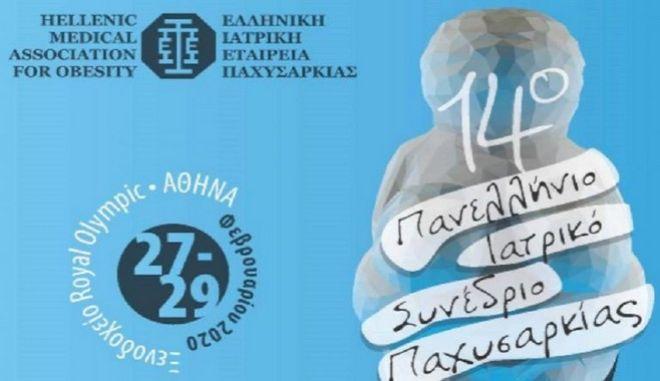 14ο Πανελλήνιο Ιατρικό Συνέδριο Παχυσαρκίας 27-29 Φεβρουαρίου 2020