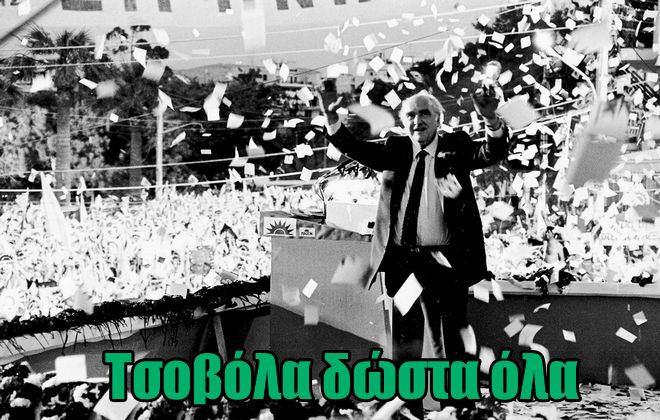 Ο Ανδρέας Παπανδρέου στην Πάτρα το 1981 ,  Πέμπτη 15 Ιουνίου 2006 . Δέκα χρόνια συμπληρώνονται σήμερα από τον θάνατο του Ανδρέα Παπανδρέου .