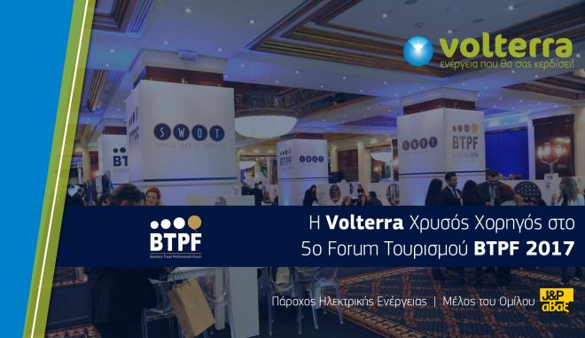 Η Volterra Χρυσός Χορηγός στο 5ο Forum Τουρισμού BTPF 2017