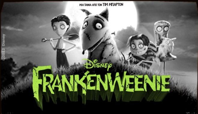 Frankenweenie : Το νέο θαύμα του Tim Burton στους κινηματογράφους