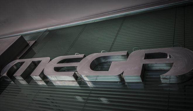 Το τελευταίο λογότυπο του σταθμού, MEGA, έξω από τα κτίρια που στεγάζουν την Τηλέτυπος Α.Ε.