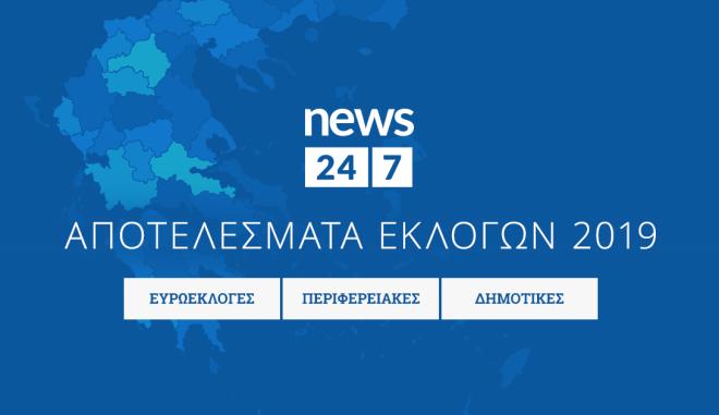 Αποτελέσματα εκλογών 2019: Δείτε αναλυτικά για κάθε περιφέρεια και δήμο
