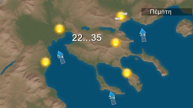 Ανεβαίνει η θερμοκρασία την Πέμπτη – Εξασθενεί το μελτέμι στο Αιγαίο